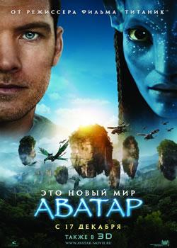 Аватар / Avatar (плакат)