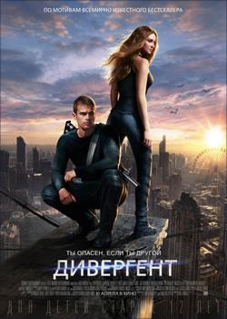 Дивергент / Divergent (плакат)