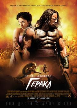 Геракл / Hercules (плакат)