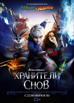 Rise of the Guardians / Хранители снов (плакат)