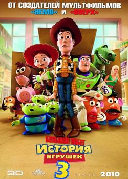 Toy Story 3 / История игрушек 3 Большой побег (плакат)