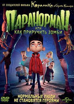 Паранорман: как приручить зомби / Paranorman (плакат)