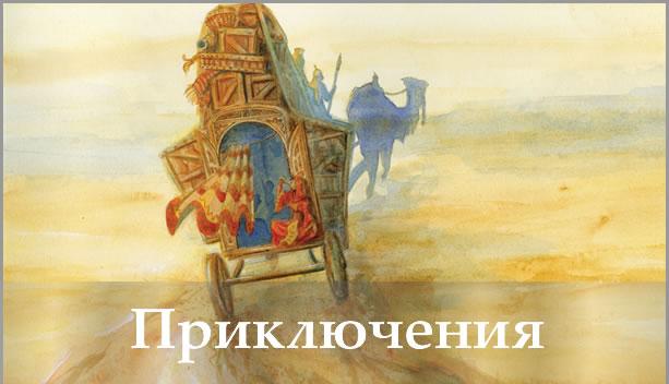 Фильмы про приключения / Фильмы про путешествия