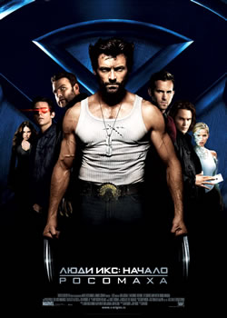 Росомаха 1: Люди Икс: Начало / X-Men Origins: Wolverine (плакат)