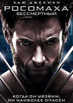Росомаха 2: Бессмертный / Wolverine (плакат)