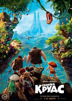 Плакат: Семейка Крудс / The Croods