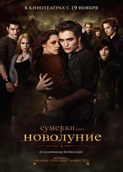 Сумерки 2: Сага. Новолуние / The Twilight Saga: New Moon (плакат)