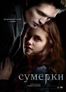 Сумерки / Twilight (плакат)