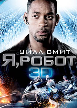 Я робот / I robot (плакат)