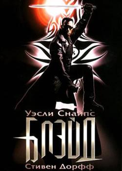 Блэйд / Blade (плакат)