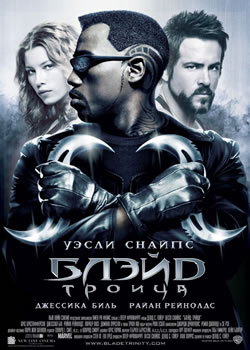 Blade: Trinity / Блэйд 3: Троица (плакат)
