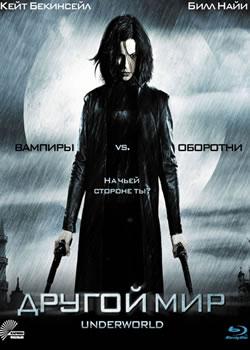 Другой мир / Underworld (плакат)