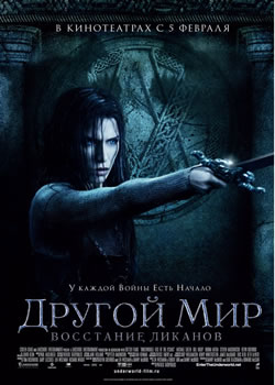 Underworld: Rise of the lycans / Другой мир 3: Восстание ликанов (плакат)