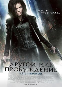 Underworld: Awakening / Другой мир 4: Пробуждение (плакат)