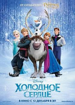 Холодное сердце / Frozen (плакат)