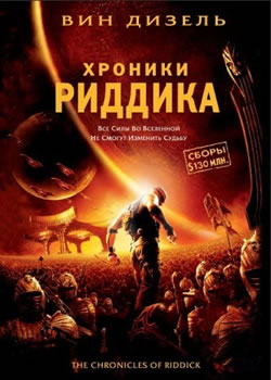 Хроники Риддика / The chronicles of Riddick (плакат)