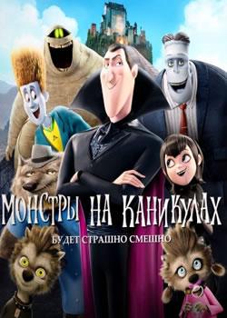 Монстры на каникулах / Hotel Transylvania (плакат)