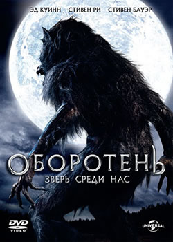 Оборотень: Зверь среди нас / Werewolf: The Beast Among Us (плакат)