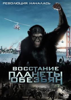 Восстание планеты обезьян / Rise of the Planet of the Apes (плакат)