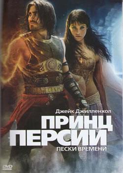 Prince of Persia: The Sands of Time / Принц Персии: Пески времени (плакат)