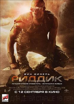 Riddick / Риддик (плакат)