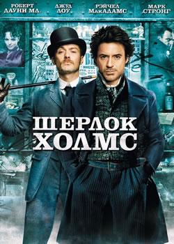 Шерлок Холмс / Sherlock Holmes (плакат)