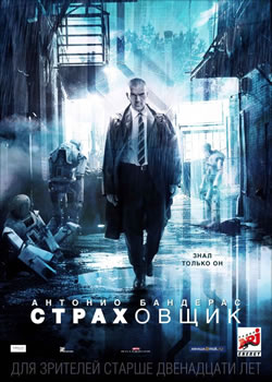 Страховщик / Autómata (плакат)