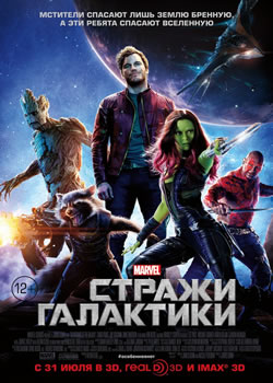 Стражи Галактики / Guardians of the Galaxy (плакат)