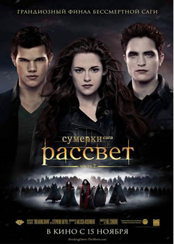 Сумерки 5: Сага. Рассвет. Часть 2 / The Twilight saga: Breaking dawn - part 2 (плакат)