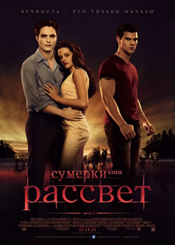 Сумерки 4: Сага. Рассвет. Часть 1 / The Twilight saga: Breaking dawn - part 1 (плакат)