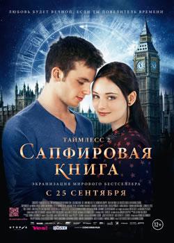 Таймлесс 2: Сапфировая книга / Saphirblau (плакат)