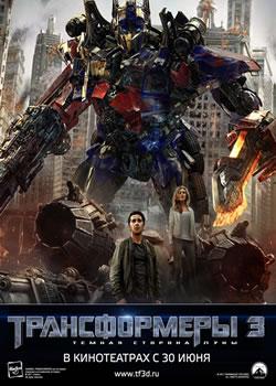 Трансформеры 3: Тёмная сторона Луны / Transformers: Dark of the Moon (плакат)