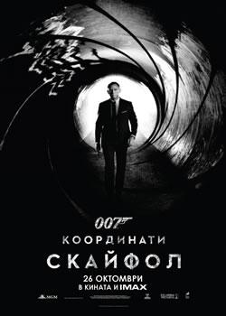 Агент 007: Координаты «Скайфолл» / Skyfall (плакат)