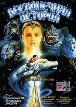 Бесконечная история / The Neverending Story (плакат)