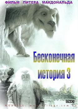The Neverending Story III: Escape from Fantasia / Бесконечная история 3 (плакат)