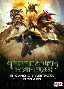 Teenage Mutant Ninja Turtles / Черепашки нинзя (плакат)