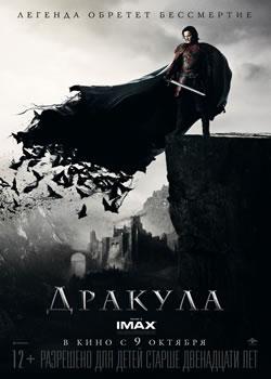 Дракула / Dracula untold (плакат)