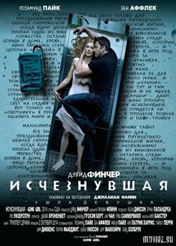 Gone girl / Исчезнувшая (плакат)