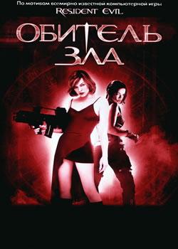 Обитель зла / Resident evil (плакат)