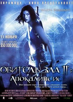 Resident evil: Apocalypse / Обитель зла 2: Апокалипсис (плакат)