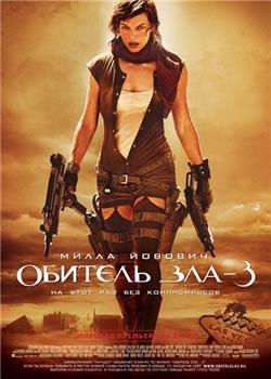 Обитель зла 3 / Resident evil: Extinction (плакат)