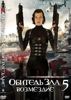 Обитель зла 5: Возмездие / Resident evil: Retribution (плакат)