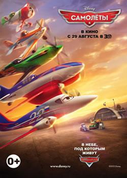 Самолёты / Planes (плакат)
