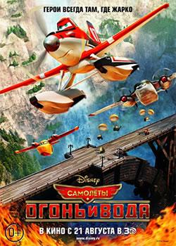 Самолёты 2: Огонь и вода / Planes: Fire and Rescue (плакат)
