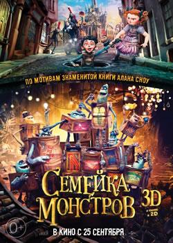 Семейка монстров / The Boxtrolls (плакат)