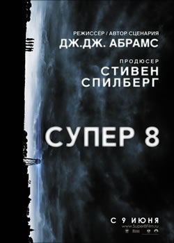 Супер 8 / Super 8 (плакат)