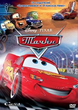 Тачки 1 / Cars (плакат)