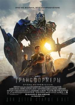 Трансформеры 4: Эпоха истребления / Transformers: Age of Extinction (плакат)