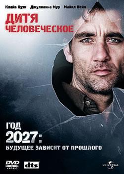 Children of Men / Дитя человеческое (плакат)
