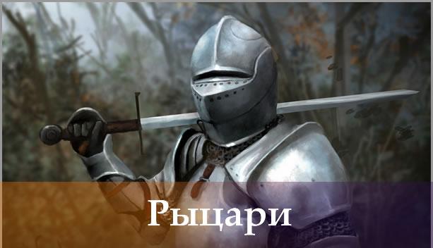 Фильмы про рыцарей